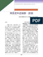 高雄醫師會誌68期-醫學專欄-常見老年症候群―跌倒