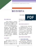 高雄醫師會誌68期-醫學專欄-潛在性B型肝炎