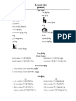 English for Tibetan intermediate