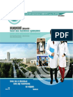 Буклет_Мед_фак_ru.pdf