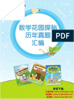 2011-2017数学花园探秘历年真题