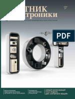 Вестник Электроники №4 (64) 2018