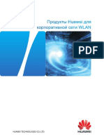 Huawei Enterprise WLAN Product Datasheet_Rus--20130222--view low