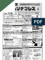 週刊ペルソナプレス 2010年11/29号