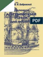Bobrovsky.pdf