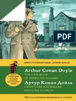 Дойль Артур Конан - Секретные материалы Шерлока Холмса - 2013
