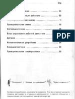 190_Регулируемый_турбокомпрессор