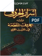 Asrar-Alhoruf