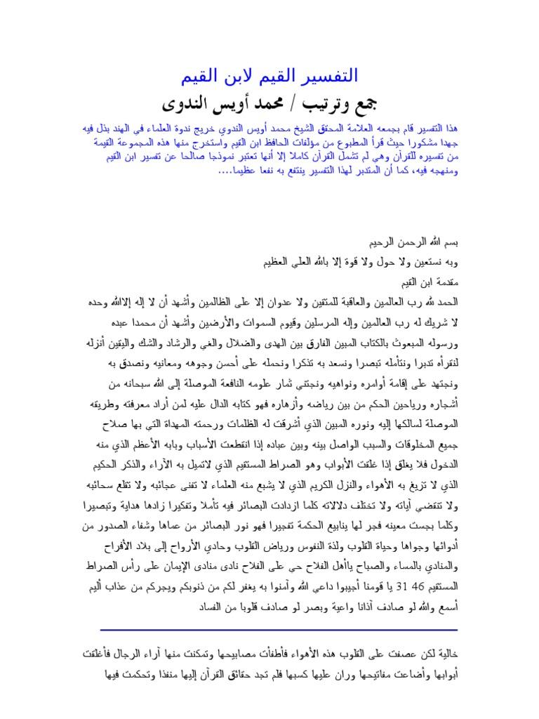 شرح طيبة النشر في القراءات العشر Islam Facile Pour Tous