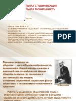 socialnaya_stratifikaciya