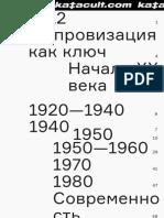 001-katacult library-Jazz History.pdf