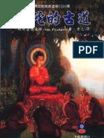 佛陀的古道