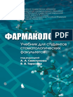 farmacologie rus stom.pdf