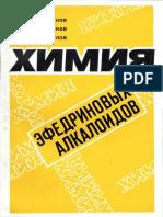 Химия эфедриновых алкалоидов.pdf