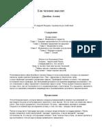 äªÑ¬¼ß ǽ½Ñ¡, èᬠtѽ«óѬ ¼dß½¿G.pdf