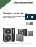 Руководство пользователя PSA 18,15,9 PME450924819