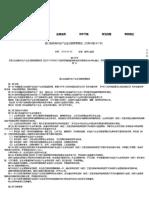 进口食品境外生产企业注册管理规定(总局令第145 号)