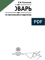 Словарь по образованию и педагогике В.М. Полонский.pdf