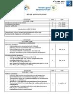 תכנית - קורס API 510