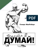 Bodibilding_bez_steroidov_Dumay_2_chast_Styuart_MakRobert.pdf