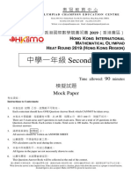HKIMO Heat Round 2019 Secondary 1