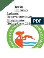 Προκήρυξη Κολυμβητικών Αγώνων Προαγωνιστικών Κατηγοριών