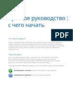 Краткое руководство с чего начать.pdf