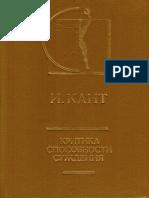 Kant I Kritika Sposobnosti Suzhenia 1994