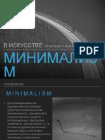 Копия Минимализм