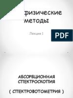 SPEKTROFOTOMETRIYa.pptx