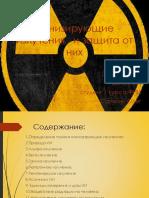 Ионизирующее излучение Маркина.pptx