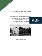 Физико-технические основы эксплуатации наpужных кирпичных стен гражданских зданий. Леденев В.И., Матвеева И.В. 2005