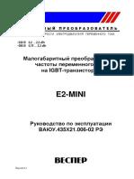 Rukovodstvo_E2_MINI_fevral__2017_v2.1