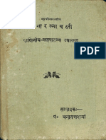Ganaratnaavalii - Chandra Dutta Sharma