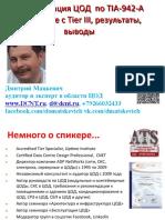ekaterinburg_bit-2017._201_opyt_sertifikacii_cod_po_standartu_tia-eia-942-a_(dmitrij_mackevich_dcnt.ru)