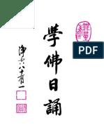 學佛日誦.pdf