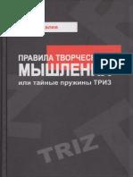 _Кукалев С.В., Правила Творческого Мышления