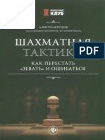 Безгодов – Шахматная Тактика. Как Перестать «Зевать» и Ошибаться, 2019