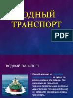 Роль Морского Транспорта в Мировой Экономике