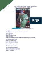 Катрин Рафаэль -- Лечение Кристаллами - Методы Целительства Кристаллами и Камнями в Новую Эпоху