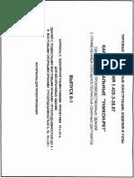Серия 1.420.3-38.07 Каркасы Стальные УНИКОН-РК1 Выпуск 0-1 Dnl5151
