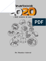 Year Book 2020 on Sun Signs by Dr. Shanker Adawal