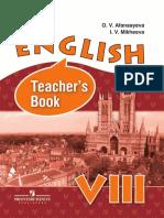 8 Кл Английский Язык. Книга Для Учителя_Афанасьева, Михеева_2015 -191с