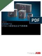 Emax 2 Catalogue_1SXF200023C2001_Rev B_082016.pdf