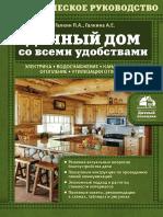 Дачный дом со всеми удобствами - 2015