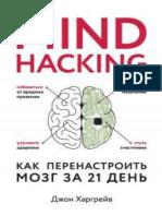 Джон Харгрейв Mind hacking. Как перенастроить мозг за 21 день