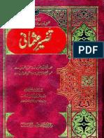 Tafseer e Usmani Surah Al Anaam