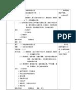华语教案(2年级)