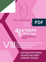 mosderma_obl  tezis.pdf