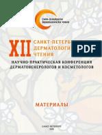 Сборник тезисов_Дерма_2018-1.pdf